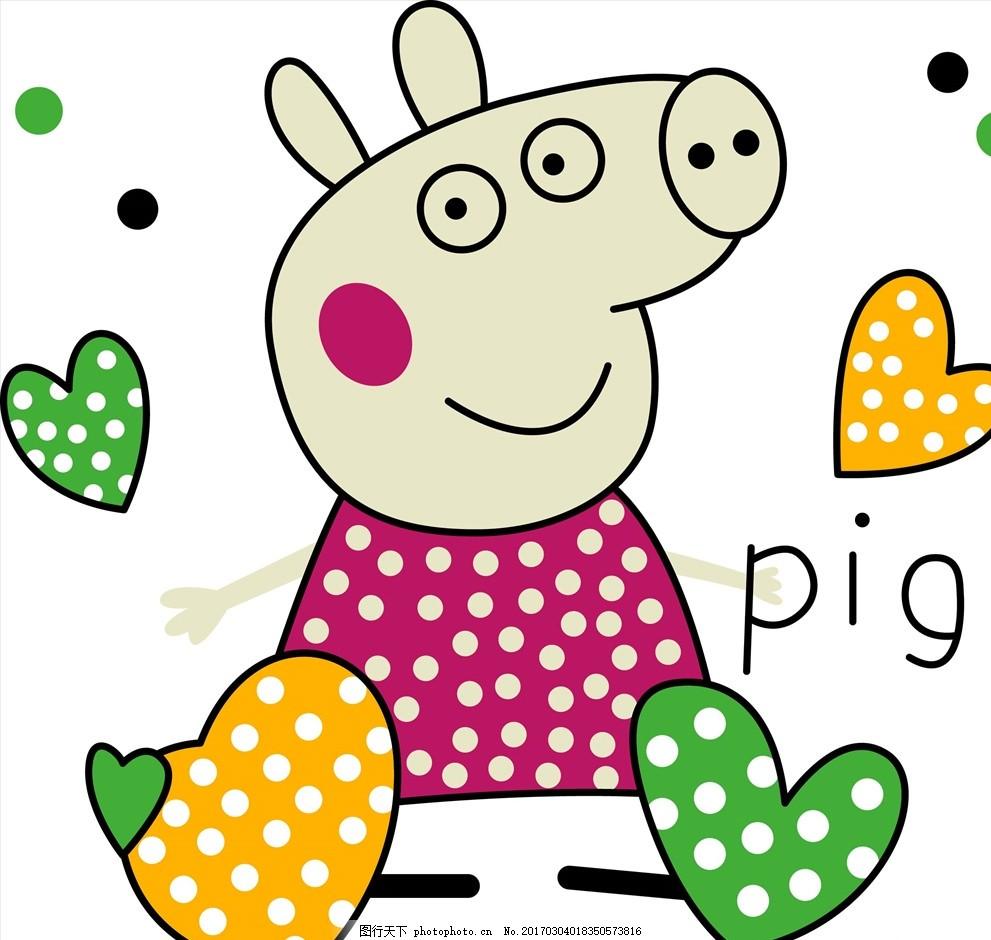 小猪 佩奇 矢量佩奇 矢量小猪 卡通小猪佩奇 设计 动漫动画 动漫人物