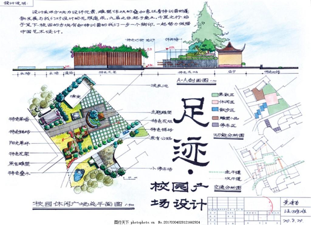 足迹校园广场设计图 建筑平面图素材免费下载 手绘图 图纸 城堡