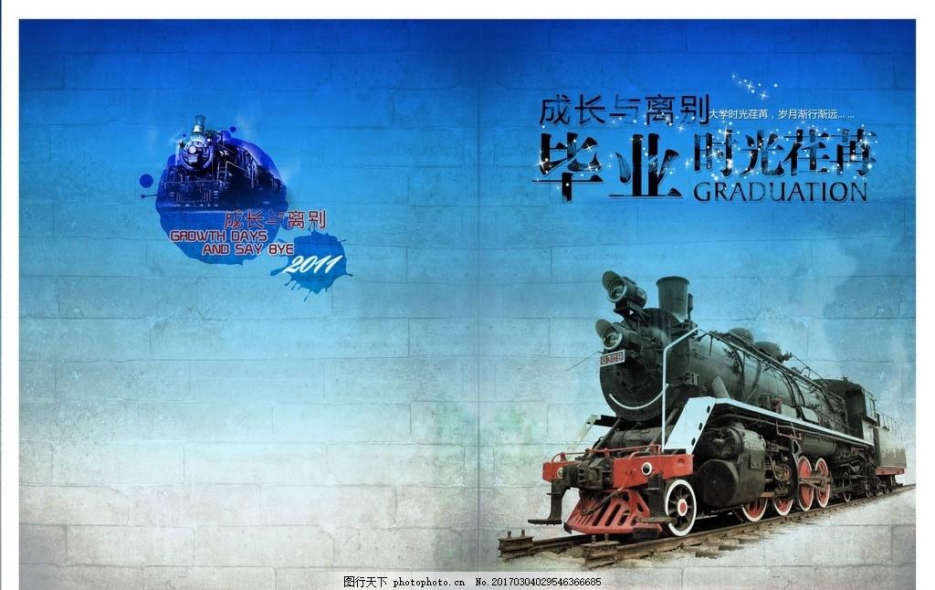 中国梦 蓝色系列