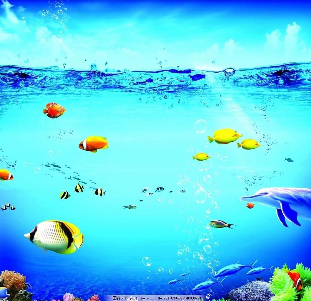 意境海底 时尚海底 海底 科幻海底 精品海底 装饰画 高档背景海洋
