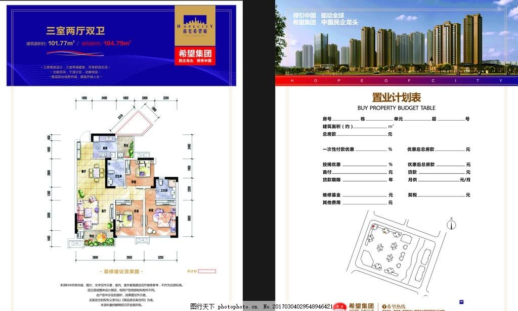房地产绅士 房地产江景 房地产广告 宣传单 宣传单 折页 设计 广告