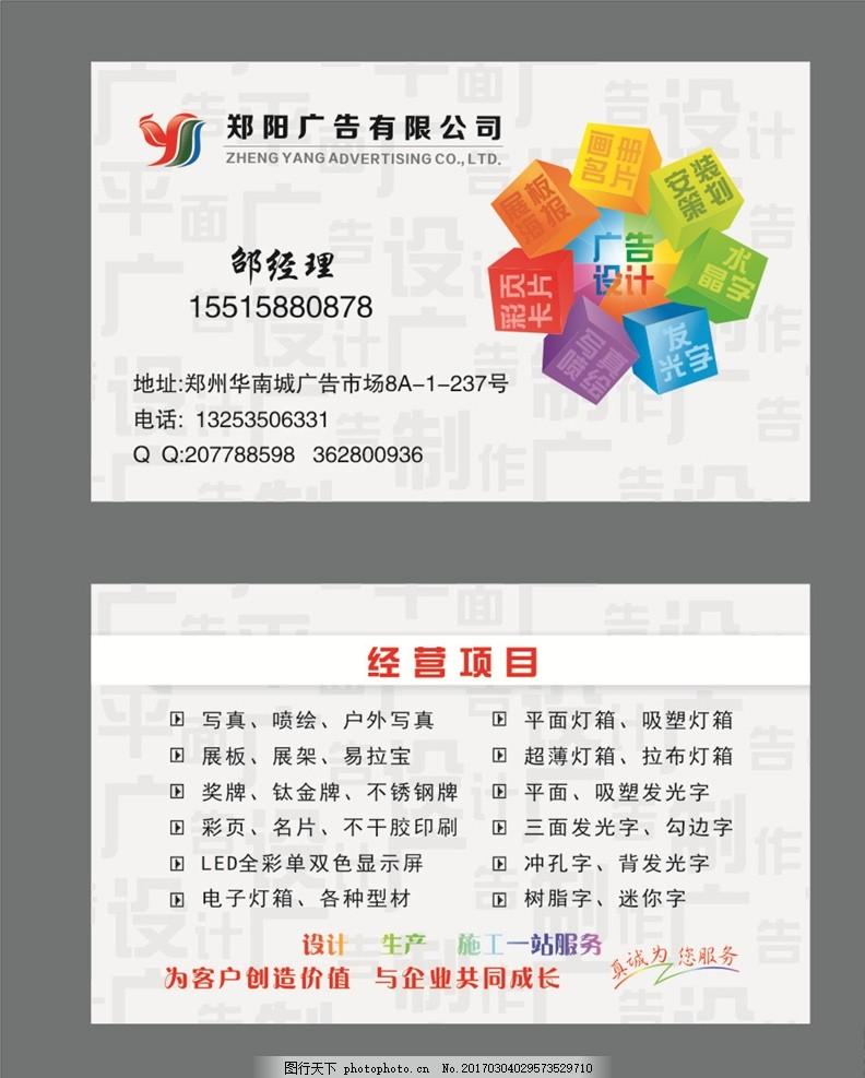 设计制作 写真喷绘 彩页名片 郑阳广告 设计 广告设计 广告设计 cdr
