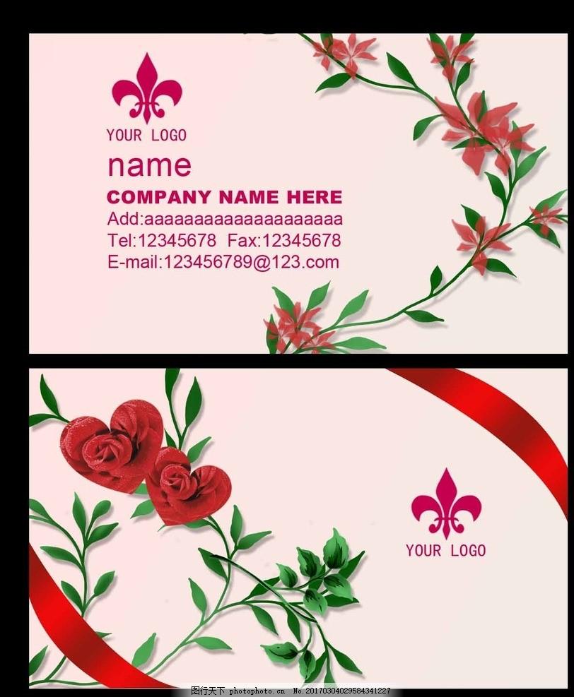 花朵名片 花卉名片 植物名片 唯美名片 精致名片 可爱名片 化妆名片