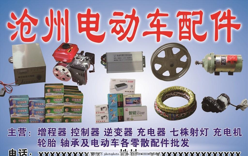 电动车配件 配件彩页 配件 配件批发 发电机 充电器 逆变器 充电机