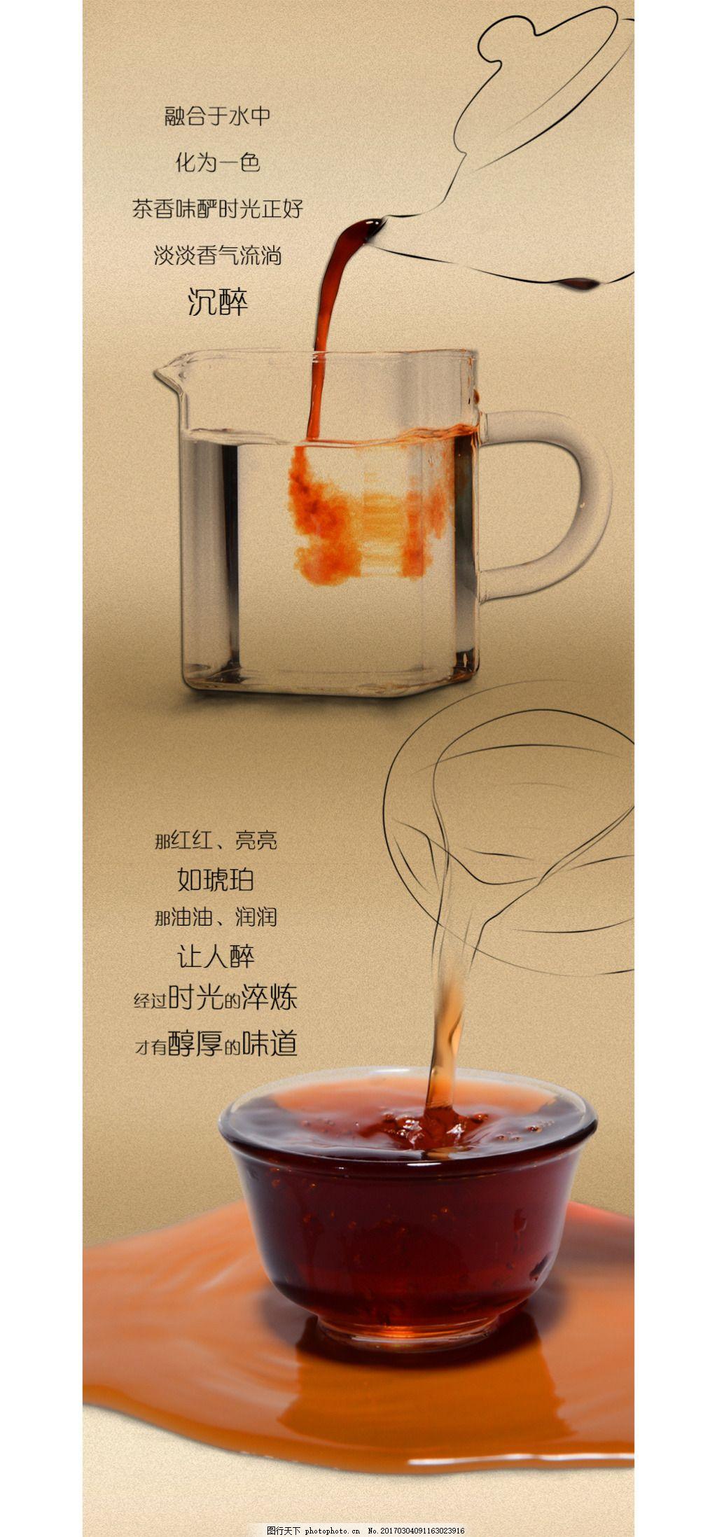 普洱饮茶海报 普洱茶 茶汤 饮茶手绘