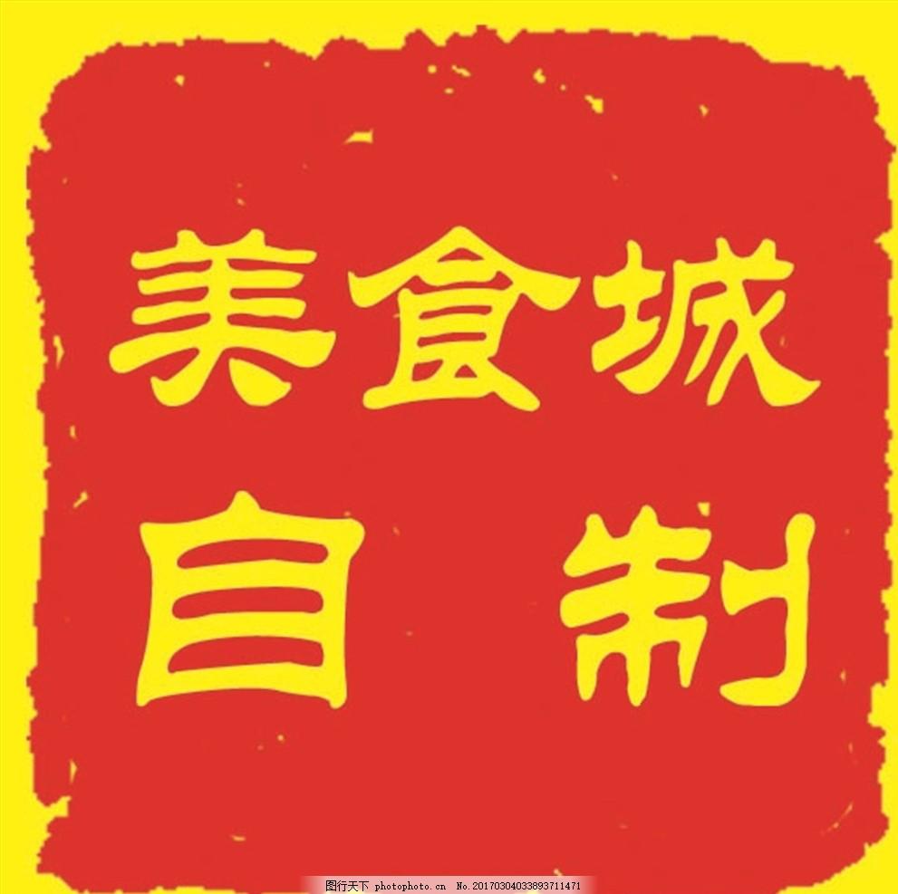 印章 红底印章 美食城 自制 黄字 设计 其他 图片素材 300dpi psd