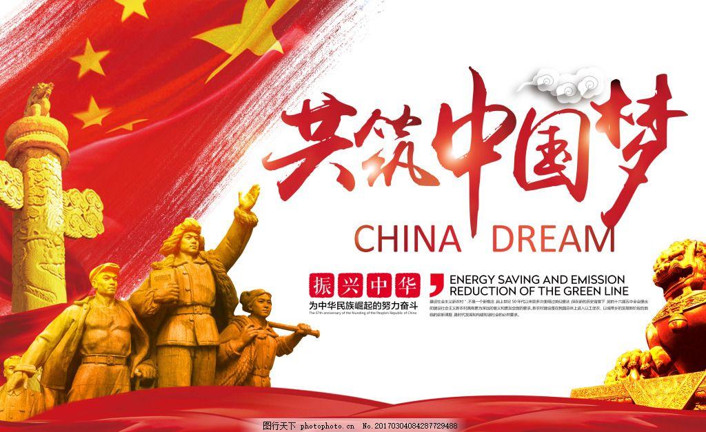 共筑中国梦展板
