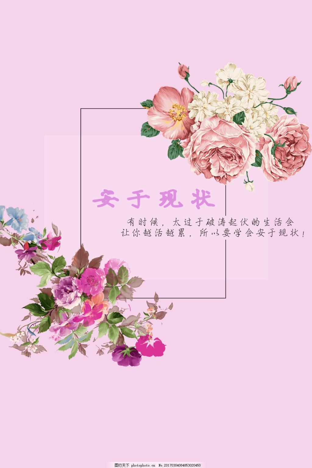 森系粉色女神海报 背景