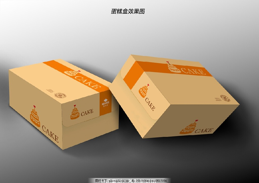 蛋糕盒设计——效果图
