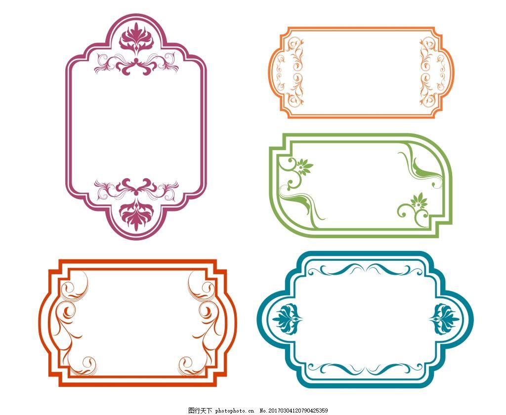 花纹边框 边框设计 欧式花纹 矢量素材