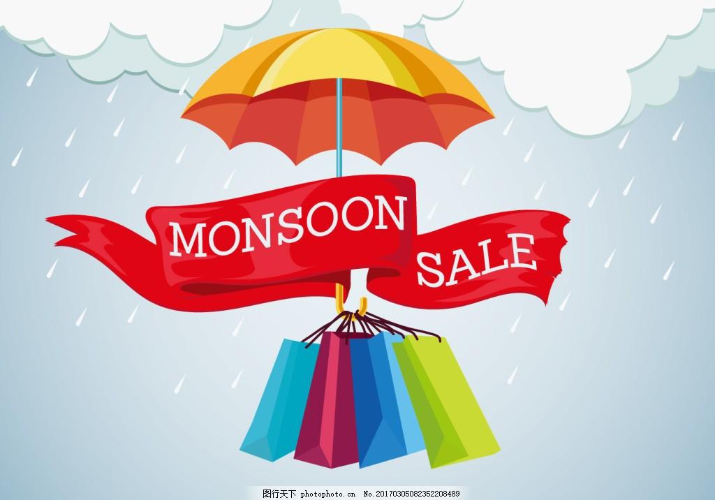 扁平创意促销海报 活动海报 矢量素材 购物袋 插画 扁平插画 雨伞