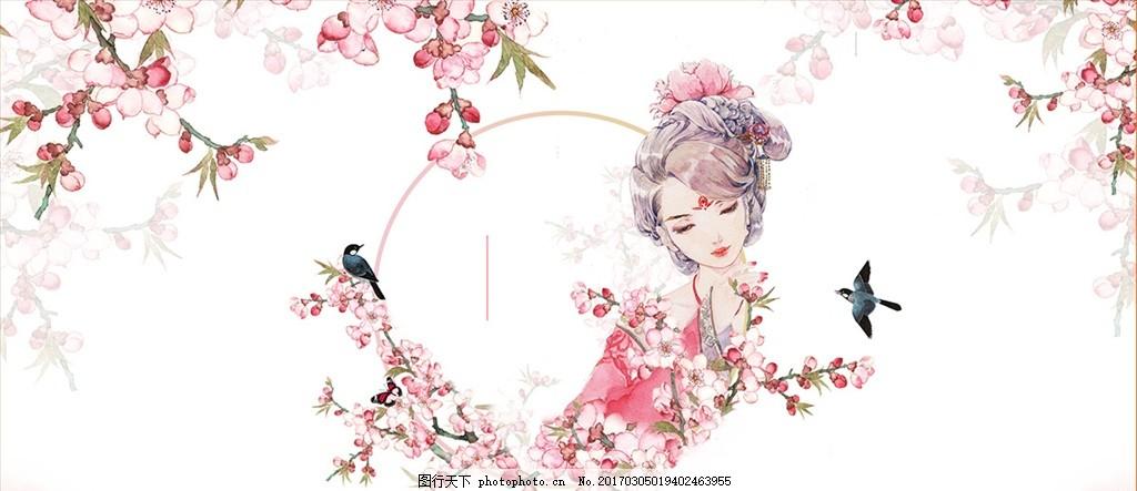 粉色小清新手绘桃花妇女节背景 美妆 美妆节 化妆 彩妆 护肤品 护肤
