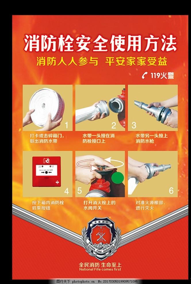 消防pop宣传海报