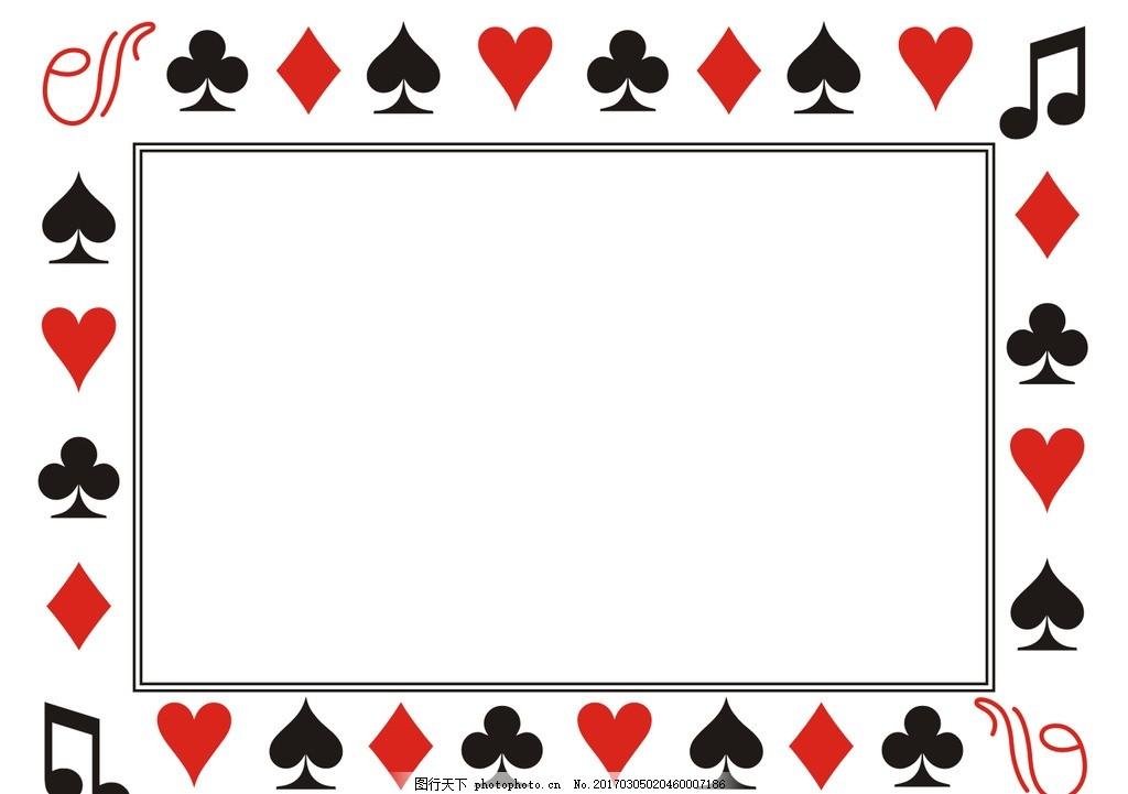 边框 相框 可爱边框 花纹边框 清雅边框 音符 扑克边框 红桃 黑桃