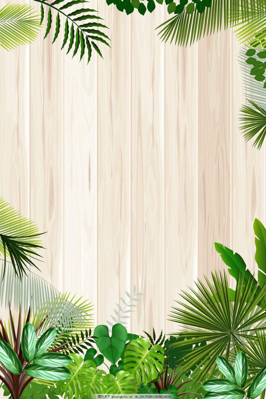 绿叶植物文艺清新背景