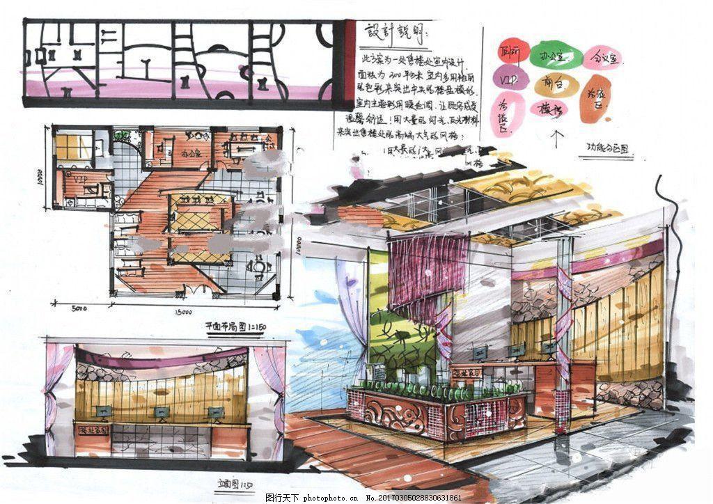 餐饮工装平面图 室内设计 工装效果图 施工图 工装效果图免费下载