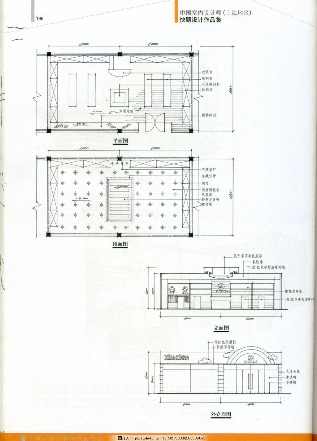 工装平面图