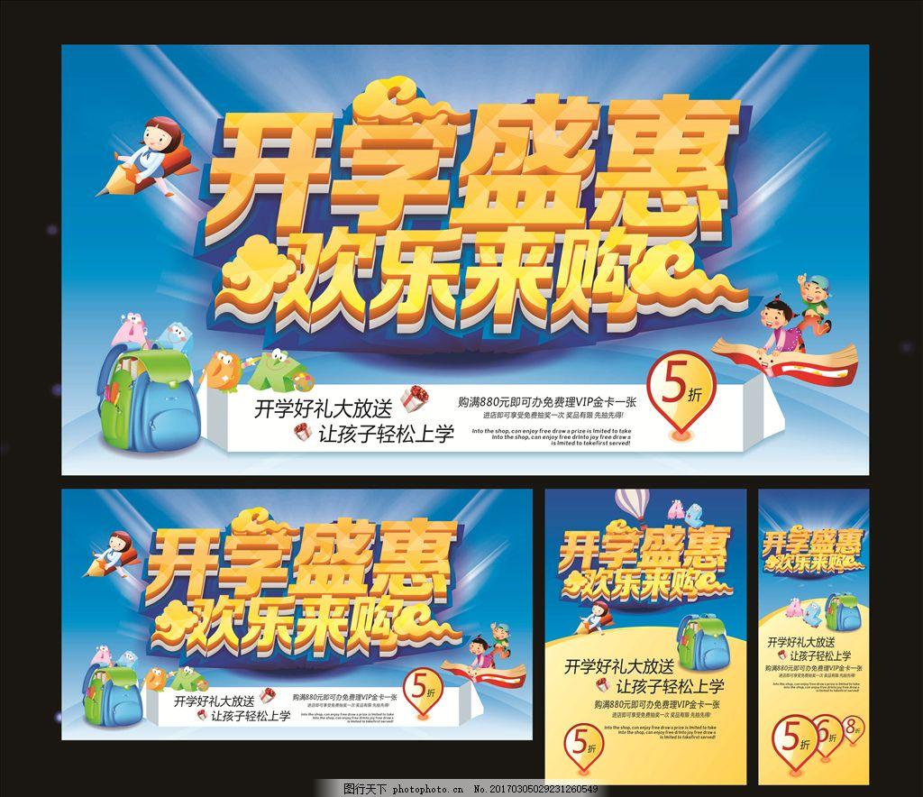 开学季 开学啦 幼儿园海报 幼儿园宣传单 展板 设计 广告设计 招贴