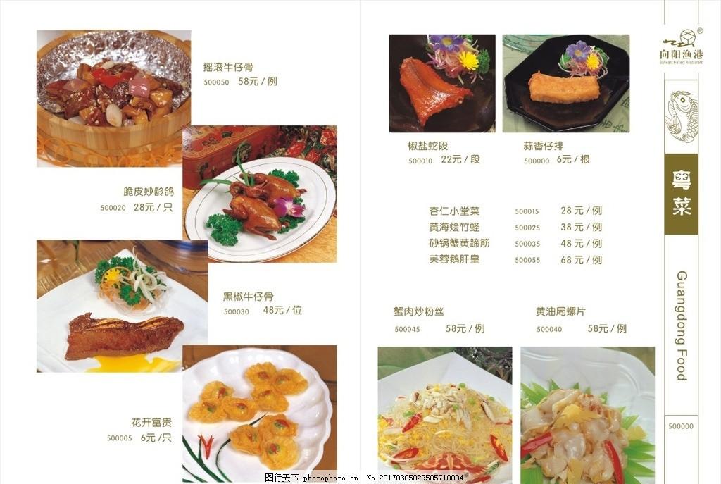 画册食谱,精装菜谱菜品菜单v画册腊肉菜谱菜湖南菜谱简单做好吃图片