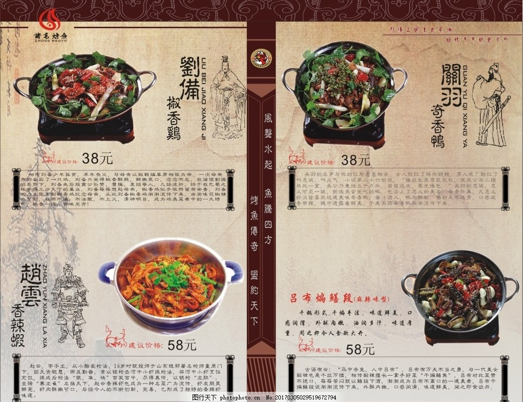 菜单铁板,精装食谱美食菜品菜谱v菜单菜谱画菜谱鹅肝怎么做好吃图片