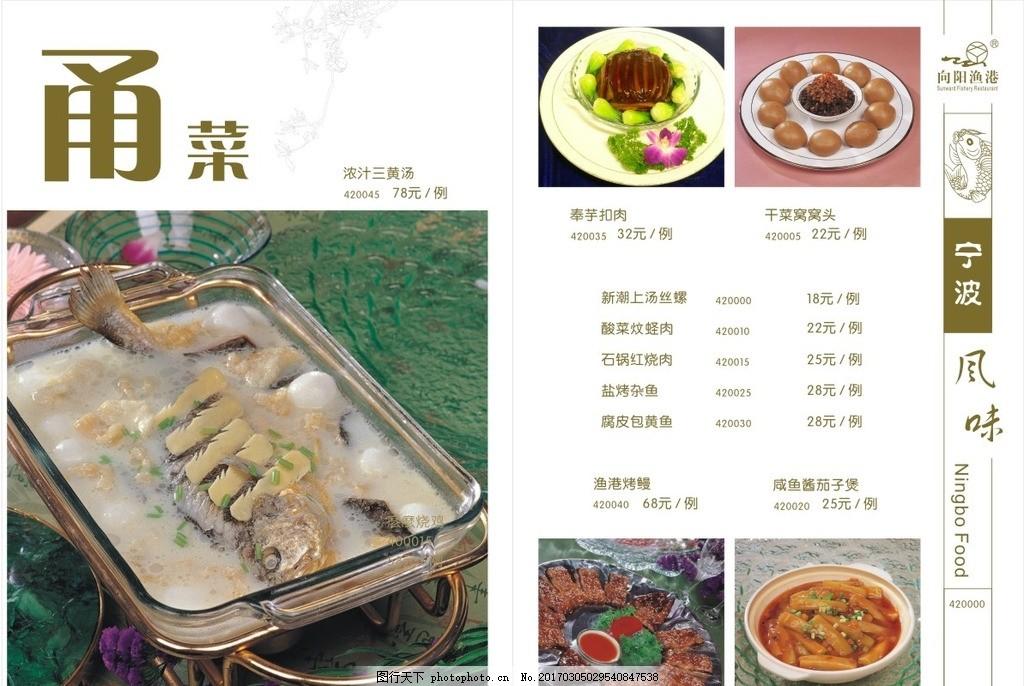 豆腐菜单,精装菜谱魔芋菜谱v豆腐菜品菜谱菜梦到吃食谱画册图片