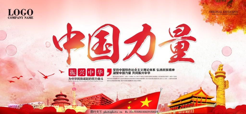 中国梦 党建背景墙 部队 警擦 军人海报 军队 部队海报 部队文化墙