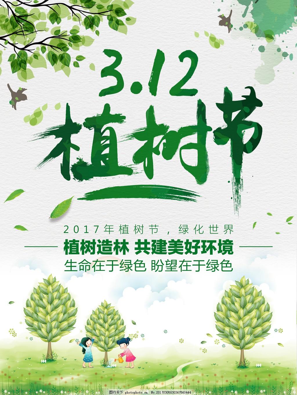 植树节海报psd素材
