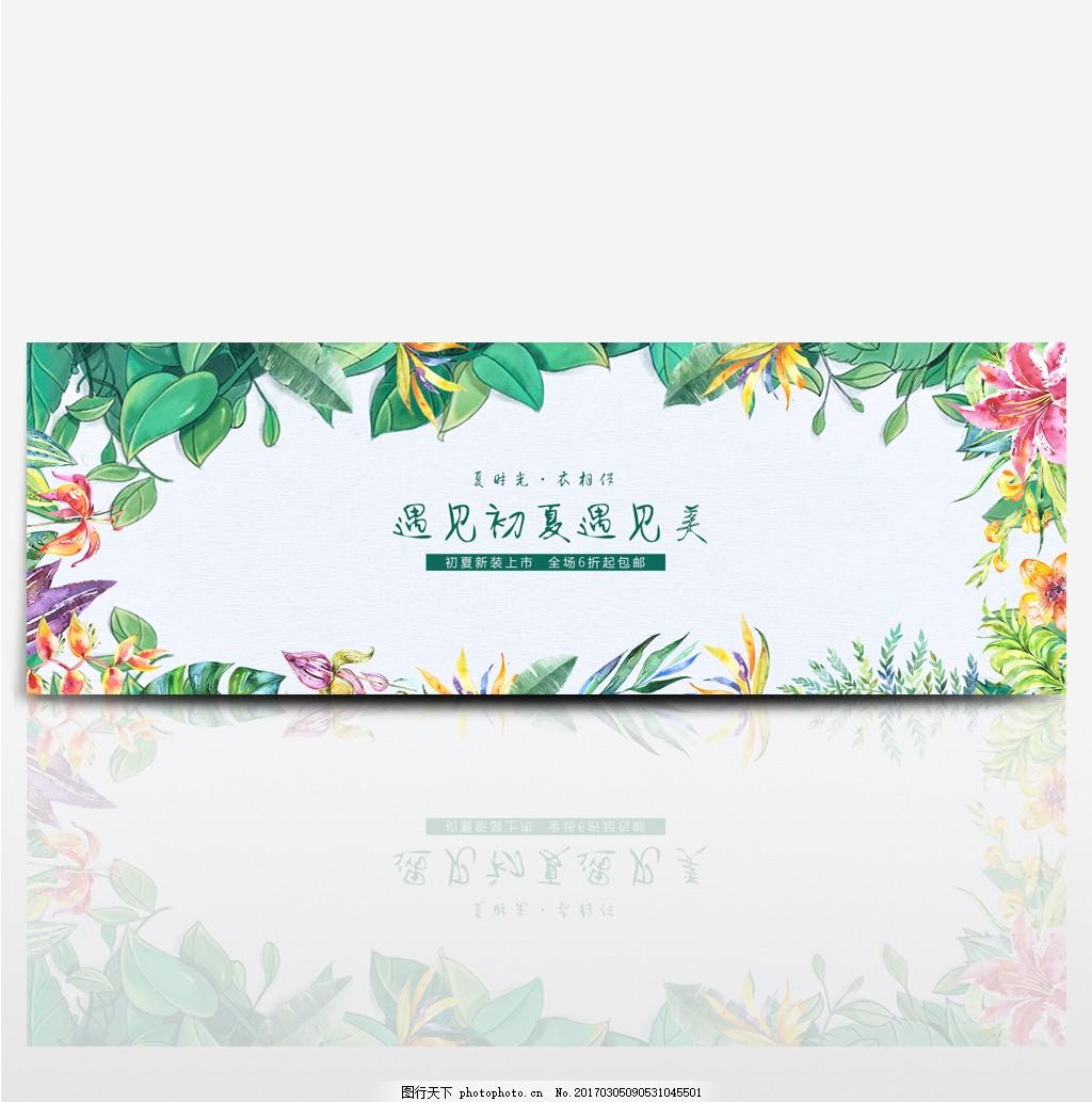 淘宝电商夏季女装新品手绘海报banner