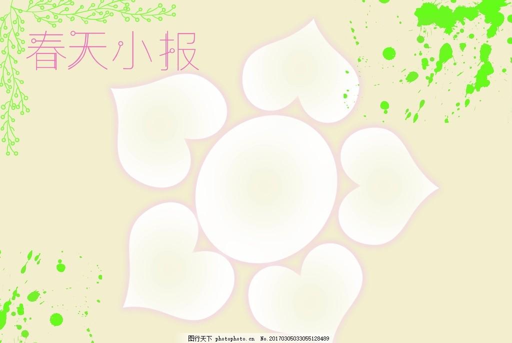 城市绿化 信纸 简报 墙报 班级文化 边框 成长档案 绿色 保护动物报