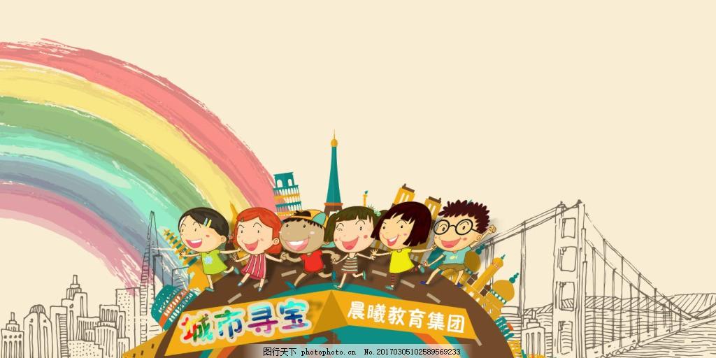 城市寻宝banner 卡通 世界 小孩 可爱