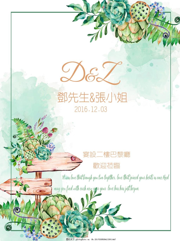 多肉森系水彩手绘花 主题婚礼 迎宾牌