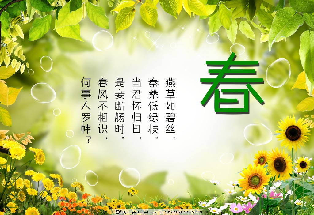 春古诗海报 春天 春季 百花齐放 绿叶 春草如碧丝 秦桑低绿枝图片