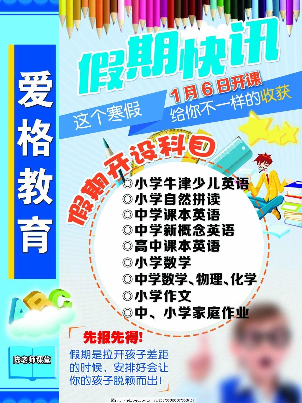 爱格教育陈老师课堂 原创 假期快讯 海报