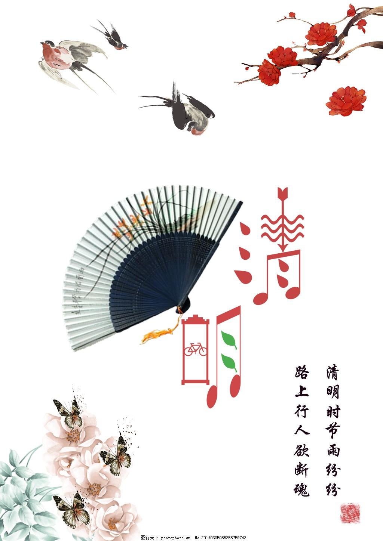 清明唯美古风意境海报 扇子 诗歌 蝴蝶 花鸟