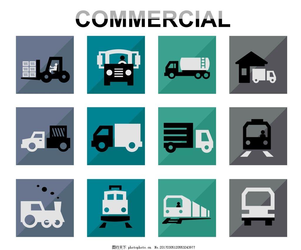 商业工具图标 图标设计 矢量素材 货车图标 运输工具