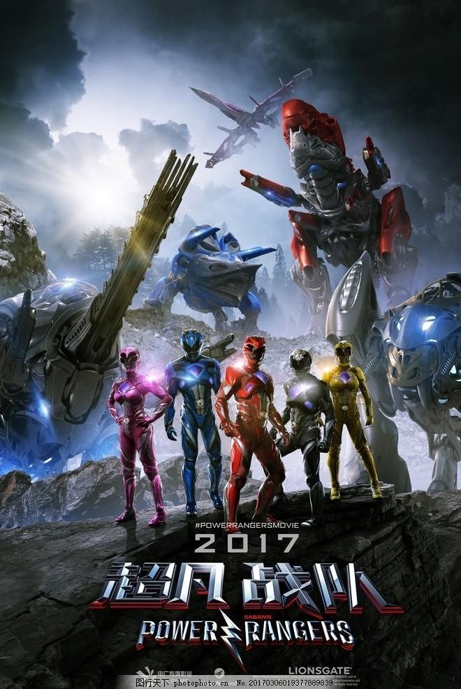 恐龙科幻电影大全_超凡战队 恐龙战队 战士 机器恐龙 真人版 科幻电影 电影海报