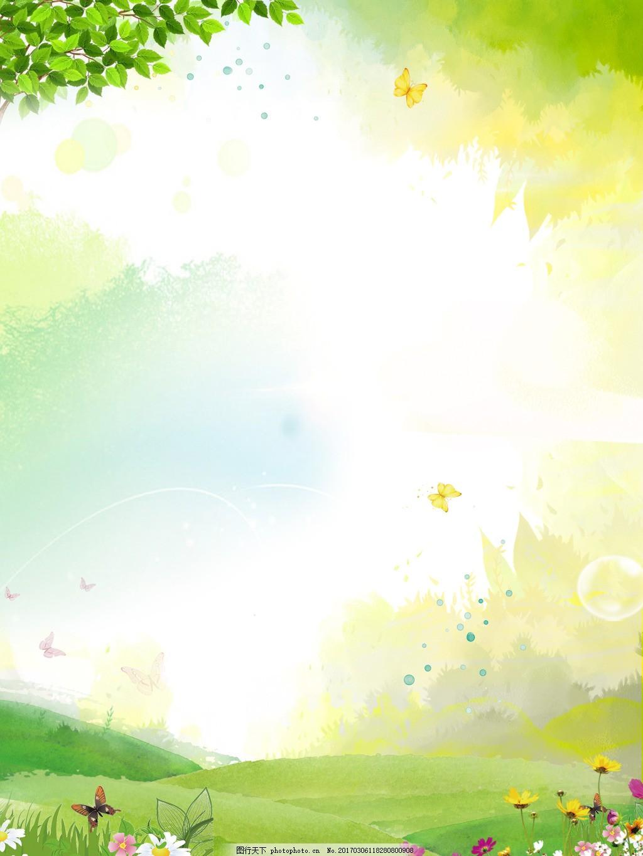 绿色唯美背景 卡通 春天主题