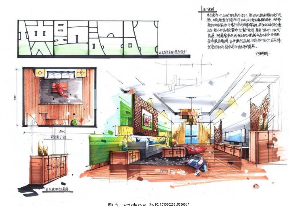 家居客厅卧室效果图 室内设计 家装效果图 家装平面图 施工图 家装