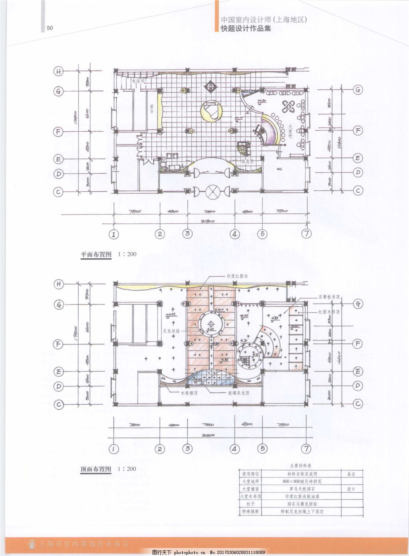 工装平面图 室内设计 工装效果图 施工图 工装效果图免费下载 装修
