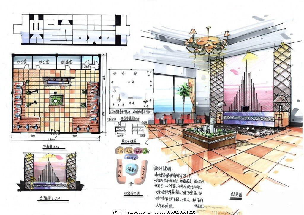 快题设计酒店前台效果图 室内设计 工装效果图 工装平面图 施工图 工