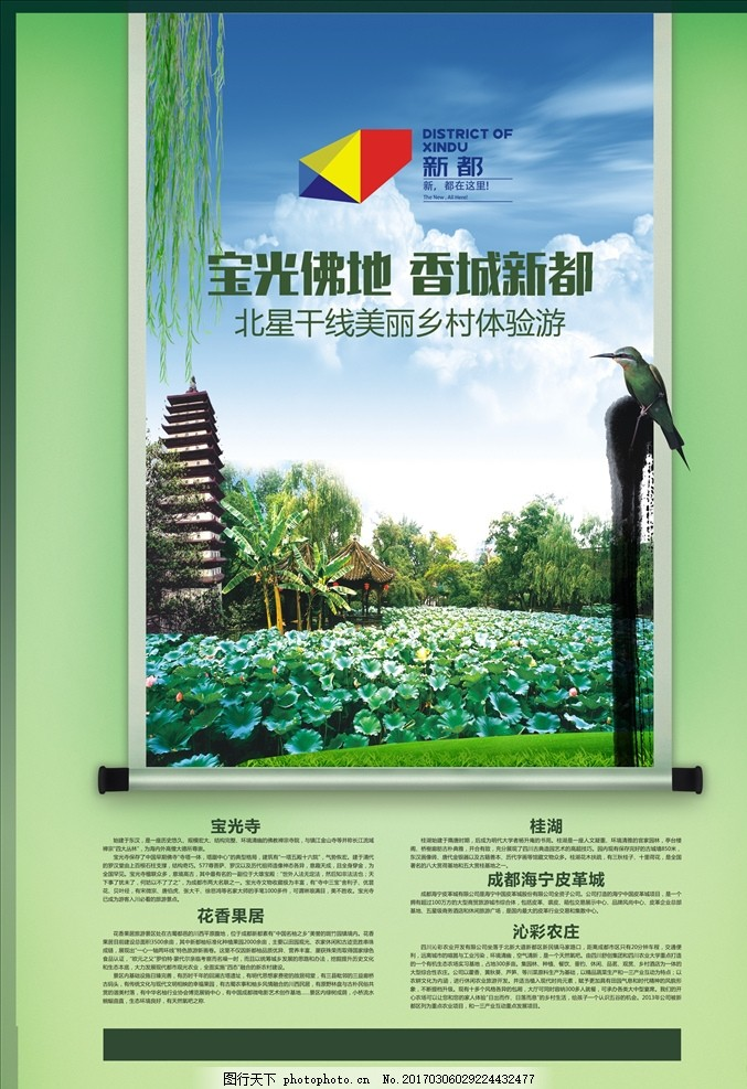 画轴 鸟 绿色 水墨 宝光寺 塔 蓝天 dm 海报 设计 广告设计 招贴设计