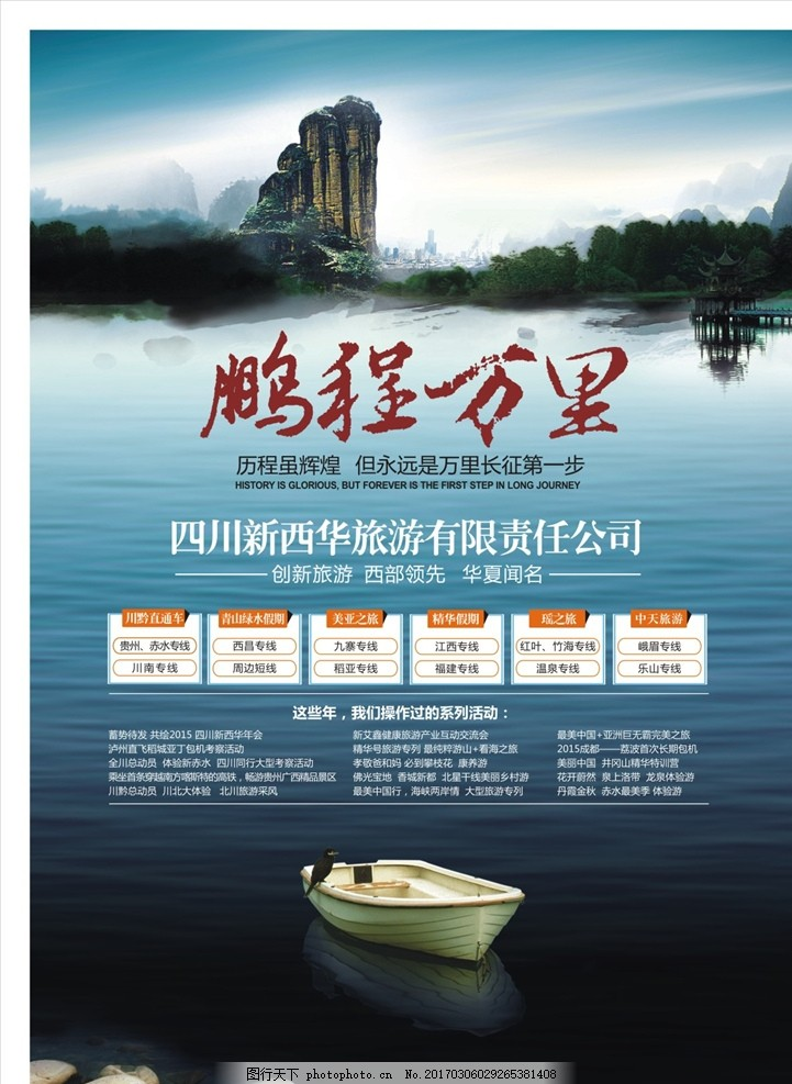 企业形象 海报 旅游 部门 湖水 招贴 形象 宣传 水墨 小船 设计 广告