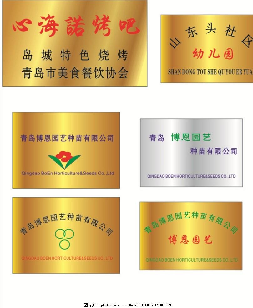 不锈钢牌 钛金牌 银色牌 金色牌 不锈钢 设计 广告设计 广告设计 cdr