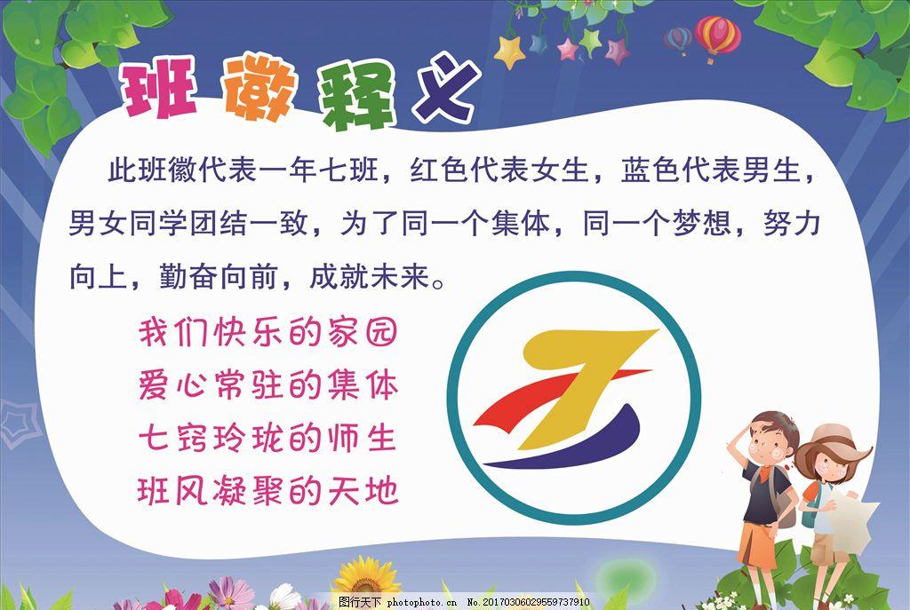 班徽 蓝色背景 幼儿园板报 中学板报 彩色星星 卡通热气球 向日葵漫画