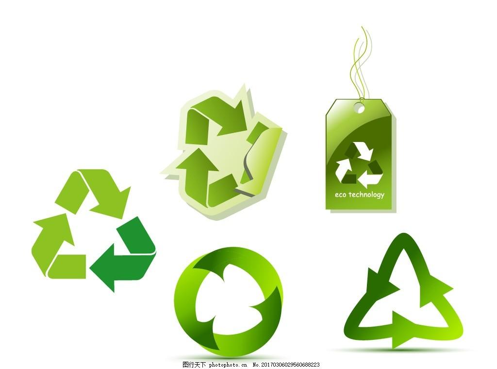 环保 节能 低碳 标识 标志 环保素材 绿色图标 素材 矢量绿色图标