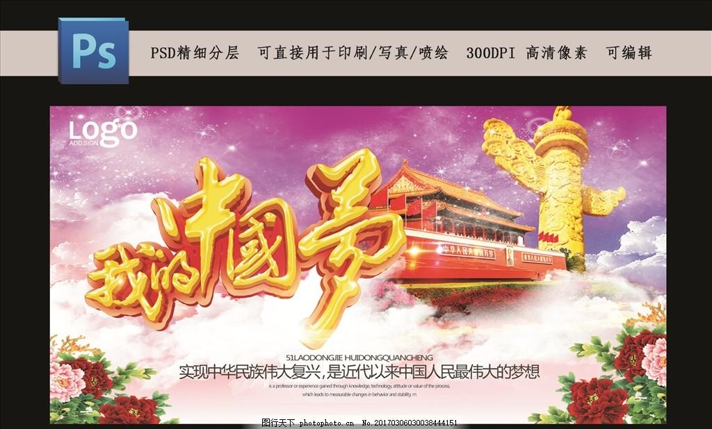 我的中国梦 中国梦海报 中国梦水墨 我的强国梦 强国梦海报 强国梦