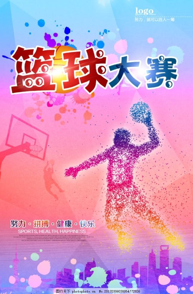 篮球训练 篮球赛 篮球训练营 校园篮球比赛 篮球社团 篮球赛海报 篮球