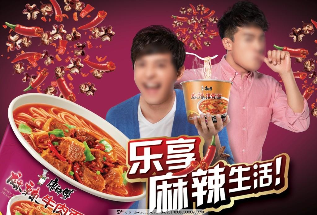 方便面康师傅 方便面 面 辣椒 面条 麻辣 设计 广告设计 海报设计 300