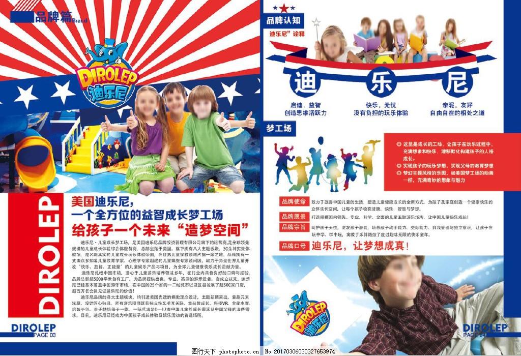 儿童乐园宣传单 美式风格