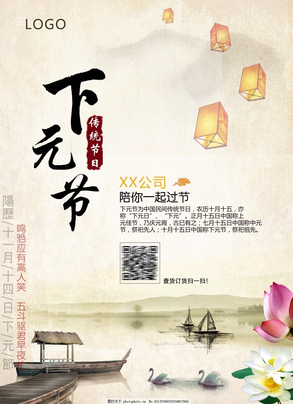 下元节 宣传海报 古风 公司 荷花 孔明灯
